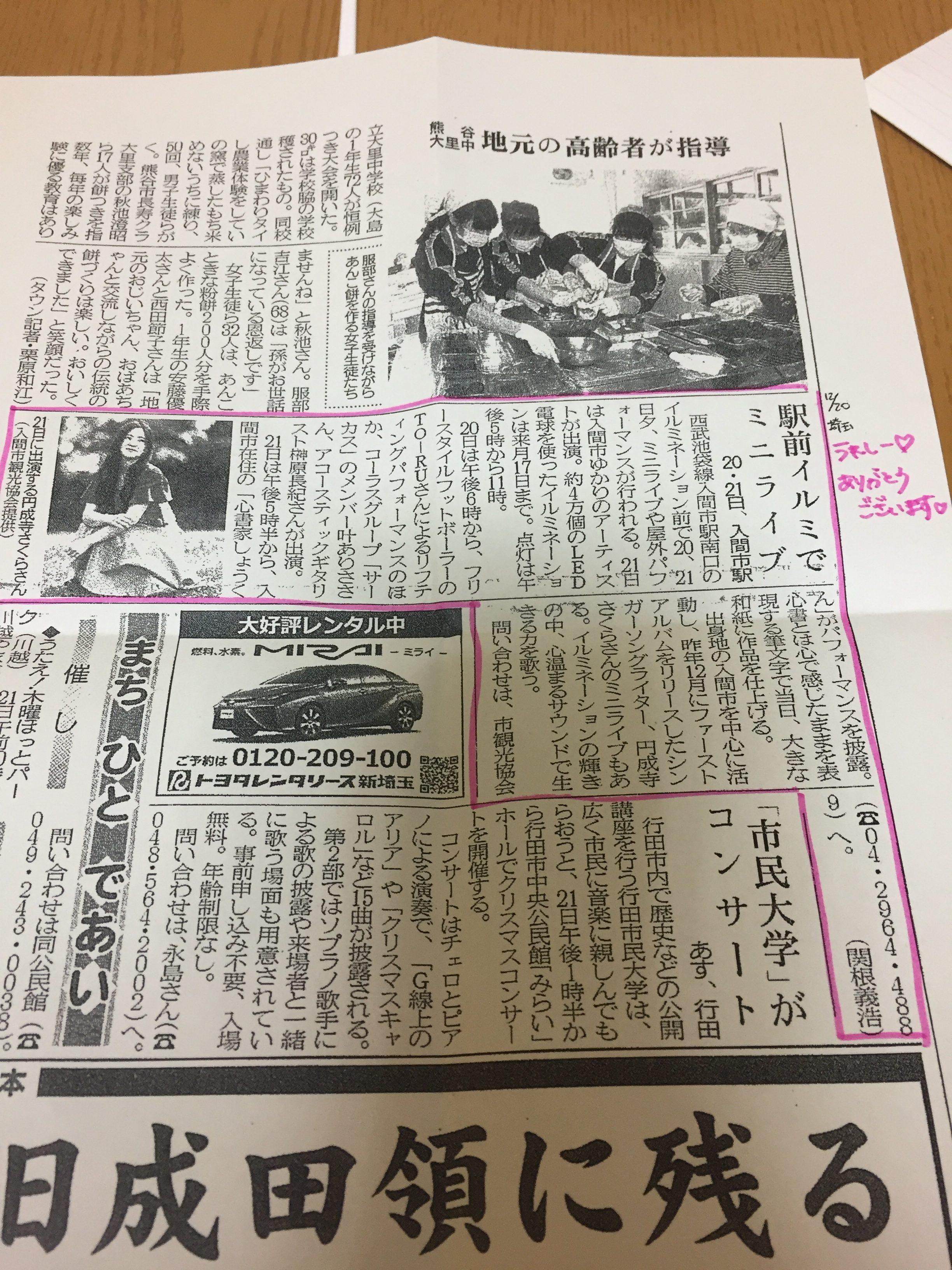 12/20 埼玉新聞に掲載!
