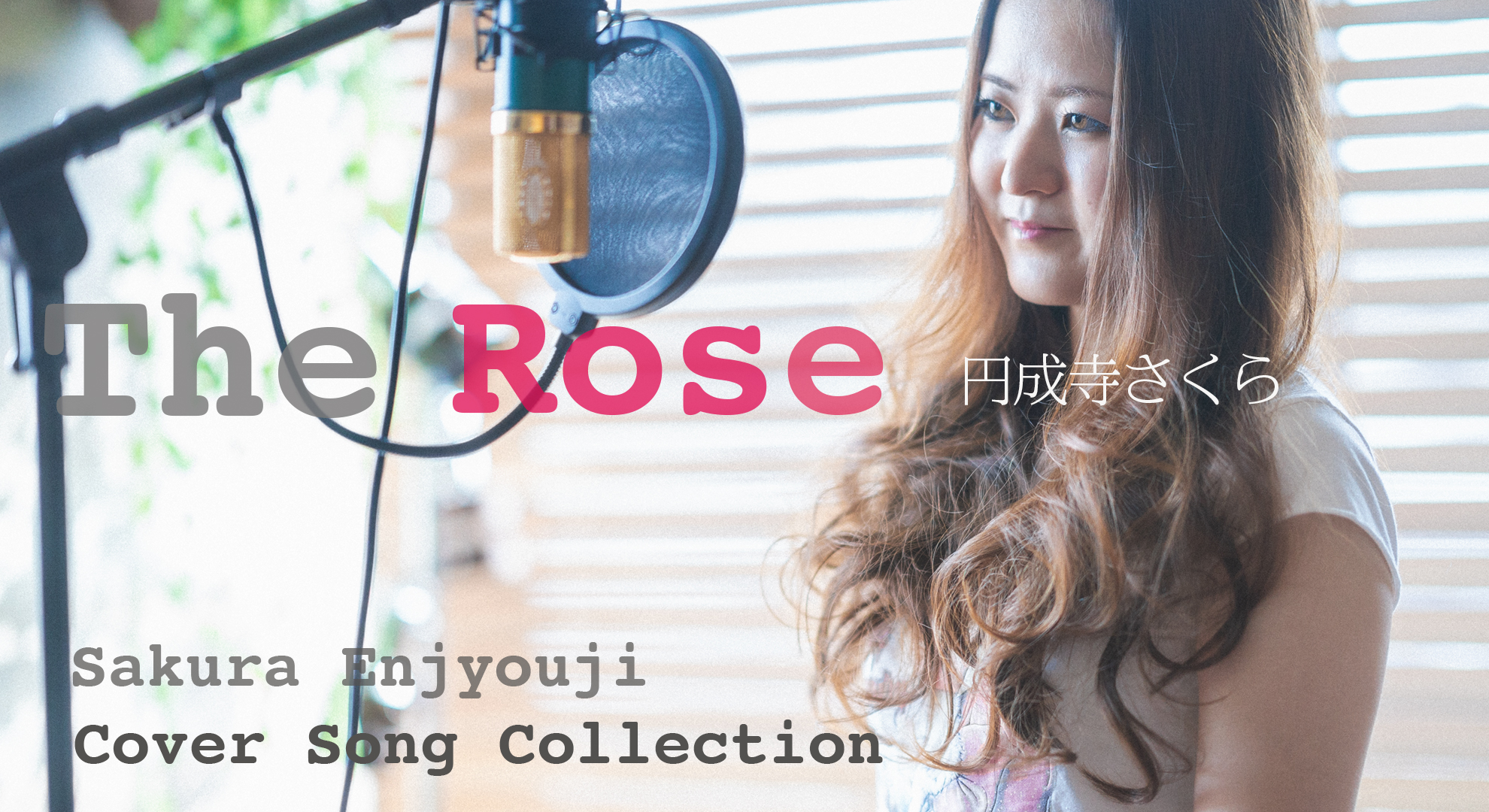 The Rose/Bette Midler cover.【円成寺さくら】