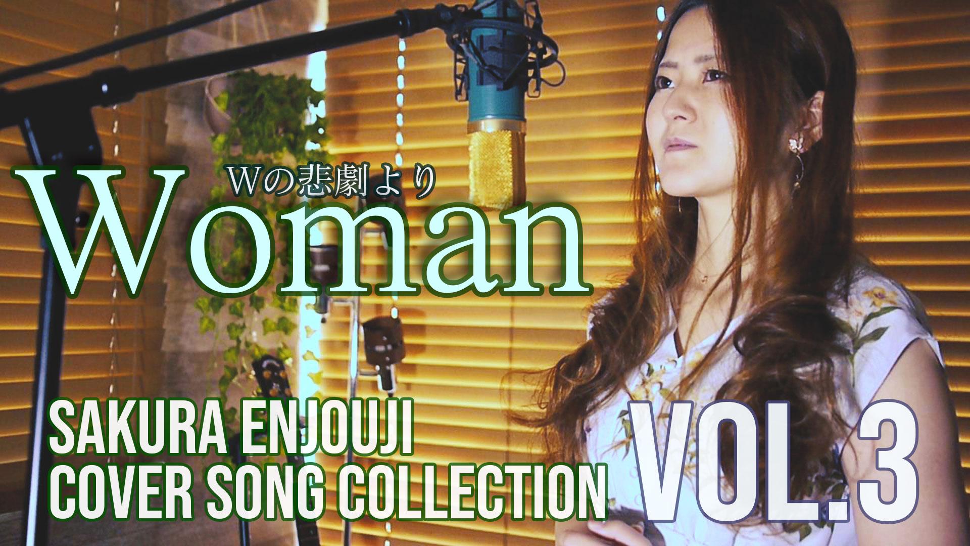 Woman〜Wの悲劇より〜/薬師丸ひろ子cover.